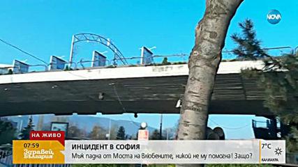 ИНЦИДЕНТ В СОФИЯ: Мъж падна от Моста на влюбените, никой не му помогна