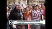 Протестите в Египет продължават, властите създадоха фонд за компенсации на пострадалите