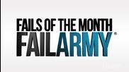 Най-доброто от Fail Army за Февруари 2015