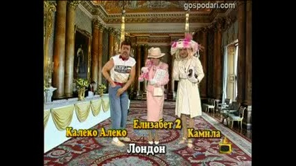 Калеко Алеко На Кралската Сватба [смях]
