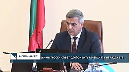 Министерски съвет одобри актуализацията на бюджета