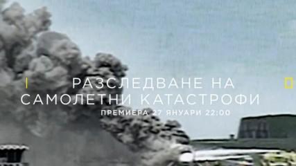 Разследване на самолетни катастрофи | премиера 27 януари