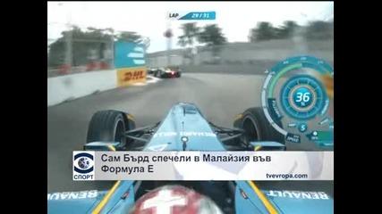 Сам Бърд спечели в Малайзия във Формула Е