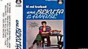 Ana Bekuta - Miluj miluj Milovane - Audio 1986