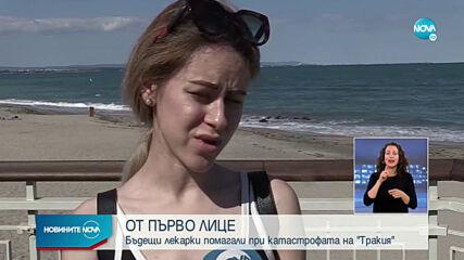 ОТ ПЪРВО ЛИЦЕ: Две момичета са първите, помогнали на ранените при тежката катастрофа с тир