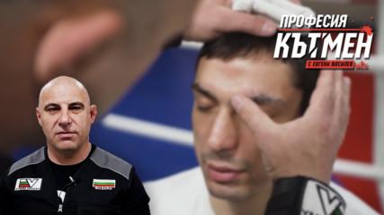 Професия кътмен - подготовка на лицето на боеца преди битка