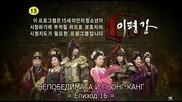 Invincible Lee Pyung Kang.16.1