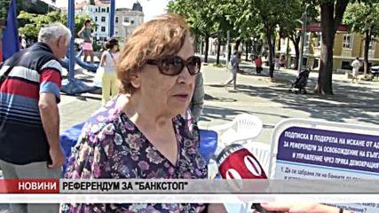 """Референдум """"банкстоп"""""""