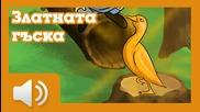 Златната Гъска - Приказка за деца