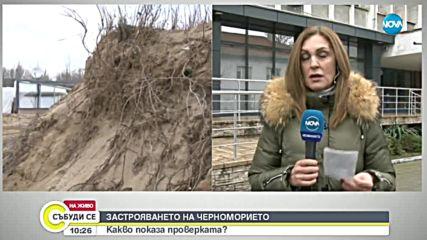 Заради строежите край морето: Проверяват общините Царево и Созопол