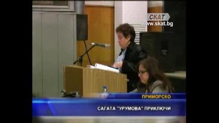 Сагата Урумова приключи