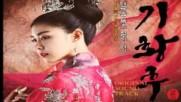 Empress Ki ( Horse Riding ) - ( Ost 13 )