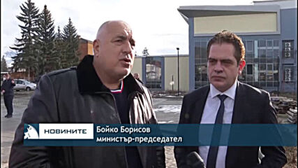 Бойко Борисов: От февруари отварят залите за извънкласните дейности