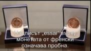 Най-уникалните български монети от периода (1881-1943 г.) Допълнение