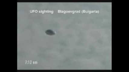 Нло - Видео България - Благоевград