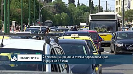 24-часова национална стачка парализира Гърция на 16 юни