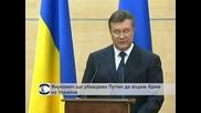 Янукович ще убеждава Путин да върне Крим на Украйна