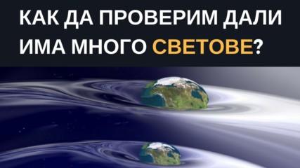 Как да проверим дали има много светове?