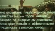 България при Тодор Живков