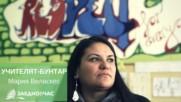 Мария Веласкес: учителят-бунтар