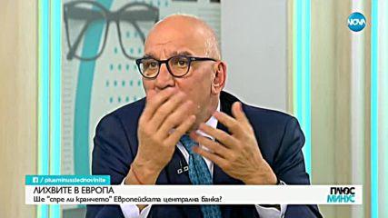 Левон Хампарцумян: Най-вероятно ще има повишаване на лихвите по кредитите