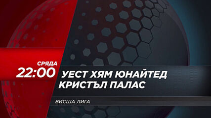 Уест Хям Юнайтед - Кристъл Палас на 16 декември, сряда от 22.00 ч. по DIEMA SPORT