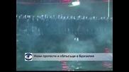 Отново сблъсъци между полиция и протестиращи в Бразилия, десетки арестувани