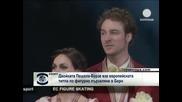 Двойката Пешала – Бурзе взе европейска титла по фигурно пързаляне в Берн