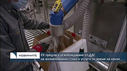 ЕК предлага освобождаване от ДДС на жизненоважни стоки и услуги по време на кризи