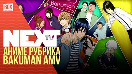 NEXTTV 022: Аниме Рубрика: Bakuman AMV