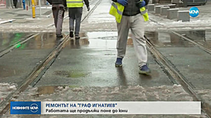 """Ремонтът на столичната улица """"Граф Игнатиев"""" ще продължи поне до юни"""