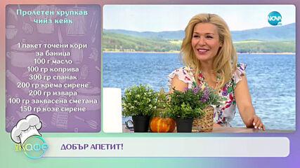"""Рецептите днес: Пролетен хрупкав чийз кейк и Качамак със зеленчуци - """"На кафе"""" (08.04.2021)"""