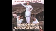 Николина Чакърдъкова - Сватба е
