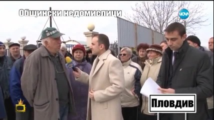 Общински недомислици 3 - Господари на ефира (27.01.2015)