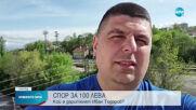 СПОР ЗА 100 ЛЕВА: Кой е дарителят Иван Тодоров?