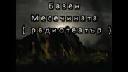 Базен Месечината ( радиотеатър )