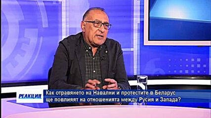 Ще доведат ли протестите в Беларус и отравяването на Навални до ново обостряне между Русия и Запада?