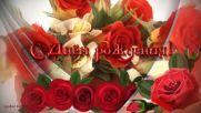 С Днем Рождения, Тебя Моя Милая!/ музыкальная видео открытка/