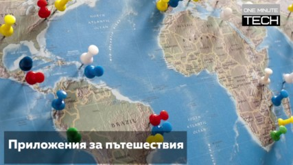 4 супер приложения за пътешественици