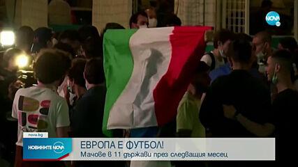 Италия празнува след победата над Турция на UEFA EURO 2020™