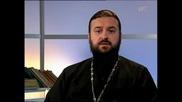 Протойерей Андрей Ткачов Беседа за свети Йоан Златоуст