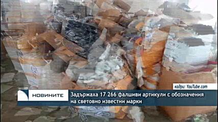 Задържаха 17 266 фалшиви артикули с обозначения на световно известни марки