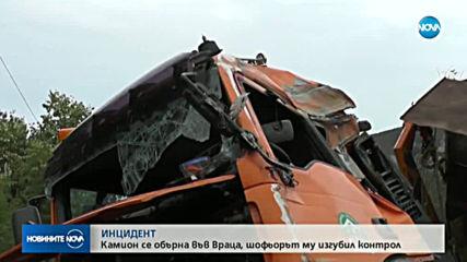 Камион се преобърна във Враца, има пострадал
