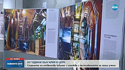 20 години България в ЦЕРН