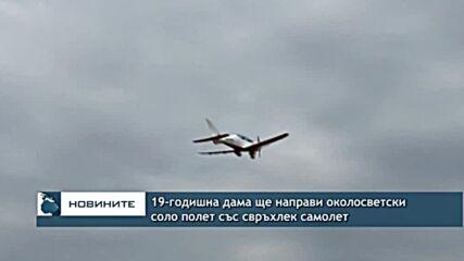 19-годишна дама ще направи околосветски соло полет със свръхлек самолет