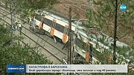 Влак излезе от релсите край Барселона, един човек загина