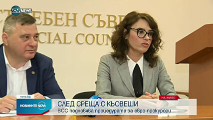 ВСС откри процедура за нови кандидати за европрокурори