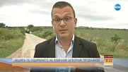 МАЩАБНА АКЦИЯ: Службите по следите на избягалия затворник в Ловешко