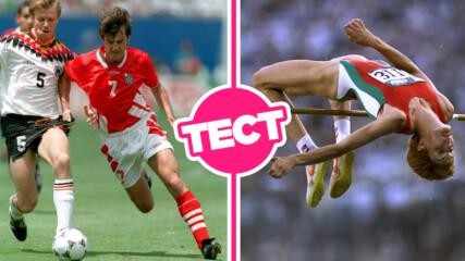 ТЕСТ: Познаваш ли славната българска спортна история?