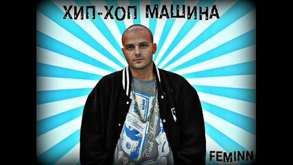 Feminn - Хип - Хоп Машина